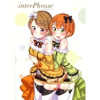 Doujinshi - Novel - Love Live / Rin & Hanayo (inter phrase) / Delheziword.