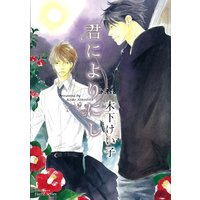Boys Love (Yaoi) Comics - ihr HertZ Series (君によりにし  (ミリオンコミックス 22 Hertz Series 54))