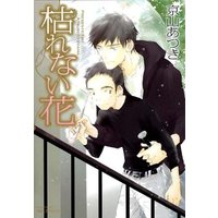 Boys Love (Yaoi) Comics - ihr HertZ Series (枯れない花 (ミリオンコミックス Hertz Series 76))