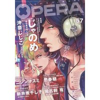 Boys Love (Yaoi) Comics - EDGE COMIX (OPERA Vol.57 (EDGE COMIX)) / じゃのめ & ZAKK & 思春期 & 語シスコ & yoha