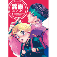 [Boys Love (Yaoi) : R18] Doujinshi - Omnibus - Jojo Part 4: Diamond Is Unbreakable / Kishibe Rohan x Hirose Koichi (露康まとめ。) / GOMIX!