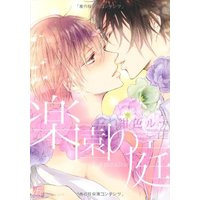 Boys Love (Yaoi) Comics - Rakuen no Niwa (楽園の庭 (ドラコミックス)) / Konjiki Runa
