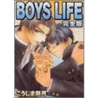 Boys Love (Yaoi) Comics - drap Comics (Boys life―完全版 (ドラコミックス)) / Koujima Naduki