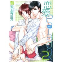 Boys Love (Yaoi) Comics - drap Comics (恋愛Paradox2 (ドラコミックス))