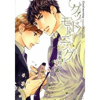 Boys Love (Yaoi) Comics - ihr HertZ Series (グッドモーニング (ミリオンコミックス  Hertz Series 102))