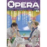 Boys Love (Yaoi) Comics - EDGE COMIX (OPERA Vol.43 (EDGE COMIX)) / Ido Gihou & cocounco & ZAKK & トウテムポール & Nakamura Asumiko