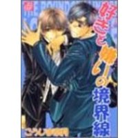 Boys Love (Yaoi) Comics - Suki to Kirai no Kyoukaisen (好きと嫌いの境界線 (ドラコミックス (No.035))) / Koujima Naduki