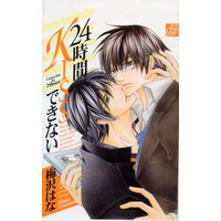 Boys Love (Yaoi) Comics - 24 Jikan Kiss Dekinai (24時間KISSできない (drapコミックス)) / Umezawa Hana