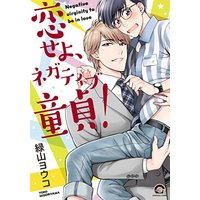 Boys Love (Yaoi) Comics - Koiseyo Negative Doutei (恋せよ、ネガティブ童貞! (GUSH COMICS)) / Midoriyama Youko