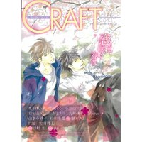 Boys Love (Yaoi) Comics - CRAFT (CRAFT 48―ORIGINAL COMIC ANTHOLOGY (ミリオンコミックス))