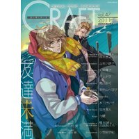 Boys Love (Yaoi) Comics - CRAFT (CRAFT vol.47 (ミリオンコミックス))