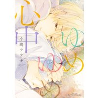 Boys Love (Yaoi) Comics - ihr HertZ Series (ゆめゆめ心中 (H&C Comics  ihr HertZシリーズ 130))