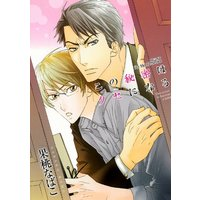 Boys Love (Yaoi) Comics - ihr HertZ Series (この秘密はクセになる (H&C Comics))