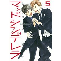 Boys Love (Yaoi) Comics - ihr HertZ Series (マッドシンデレラ 5 (H&C Comics ihr HertZシリーズ))