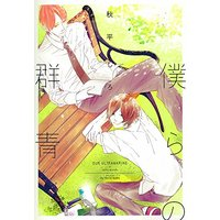 Boys Love (Yaoi) Comics - ihr HertZ Series (僕らの群青 (H&C Comics ihr HertZシリーズ))