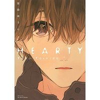 Boys Love (Yaoi) Comics - ihr HertZ Series (HEARTY (H&C Comics ihr HertZシリーズ))