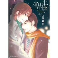 Boys Love (Yaoi) Comics - ihr HertZ Series (聖夜 (H&C Comics  ihr HertZシリーズ 149))
