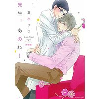 Boys Love (Yaoi) Comics - ihr HertZ Series (先生、あのね! (新装版) (H&C Comics ihr HertZシリーズ))