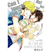 Boys Love (Yaoi) Comics - ihr HertZ Series (さわっていーの? (H&C Comics ihr HertZシリーズ))