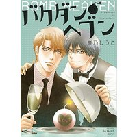 Boys Love (Yaoi) Comics - ihr HertZ Series (バクダン●ヘブン (H&C Comics ihr HertZシリーズ))
