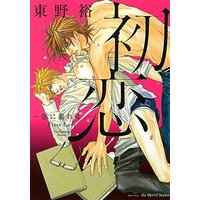 Boys Love (Yaoi) Comics - ihr HertZ Series (初恋~恋に濡れる。~ (H&C Comics ihr HertZシリーズ))