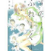 Boys Love (Yaoi) Comics - ihr HertZ Series (すのーふれーくす (H&C Comics ihr HertZシリーズ))