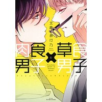 Boys Love (Yaoi) Comics - ihr HertZ Series (肉食男子×草食男子 (H&C Comics ihr HertZシリーズ))