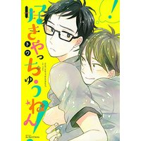 Boys Love (Yaoi) Comics - ihr HertZ Series (好きやっちゅうねん! (H&C Comics ihr HertZシリーズ))