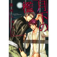 Boys Love (Yaoi) Comics - ihr HertZ Series (月下の檻 (ihr HertZシリーズ 151))