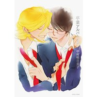 Boys Love (Yaoi) Comics - Doukyuusei (卒業アルバム 増補版 (EDGE COMIX)) / Nakamura Asumiko