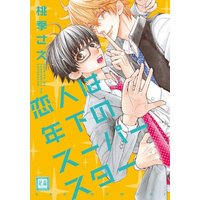Boys Love (Yaoi) Comics - Koibito wa Toshishita no Superstar (恋人は年下のスーパースター (花音コミックス)) / Momoki Sae