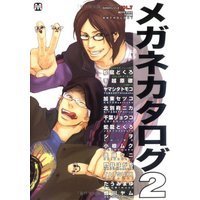 Boys Love (Yaoi) Comics - Megane Catalog (メガネカタログ 2―boys love theme anthology (MARBLE COMICS カタログシリーズ VOL. 7))