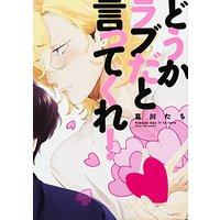 Boys Love (Yaoi) Comics - Douka Love Dato Ittekure (どうかラブだと言ってくれ! (B's-LOVEY COMICS)) / Kuzukawa Tachi