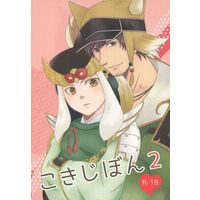 [Boys Love (Yaoi) : R18] Doujinshi - Manga&Novel - Dynasty Warriors / Ma Dai x Ma Chao (こきじぼん2) / 24K/ぱやぱぱ水茄