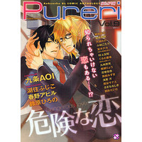 Boys Love (Yaoi) Comics - Kobunsha BL Comic Series (Pureri(9) 危険な恋) / Kyuushuu Danji & Amagi Reno & Murakami Sachi & 花巻杏奈 & 鹿谷サナエ