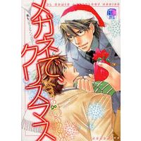 Boys Love (Yaoi) Comics - Kobunsha BL Comic Series (メガネで、クリスマス) / Murakami Sachi & Suzuhara Hirono & 風樹みずき & 上杉春 & Muttri Moony