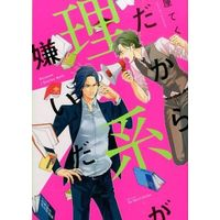 Boys Love (Yaoi) Comics - ihr HertZ Series (だから理系は嫌いだ / 厘てく) / Rin Teku