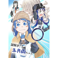Doujinshi - Kantai Collection / Shiratsuyu & Samidare (謎解き!?五月雨ちゃん) / えくれあ工房