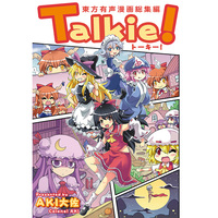 Doujinshi - Illustration book - Compilation - Touhou Project / Patchouli & Saitama & Marisa & Reimu (Talkie! -トーキー!-) / Sabaai Shuppan