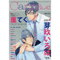 Boys Love (Yaoi) Comics - Hidamari ga Kikoeru (○)Canna Vol.42 / 芽玖いろは/厘てく/上田アキ) / Kuku Hayate & Monzen Yayohi & ymz & 文乃ゆき & Fumino Yuki