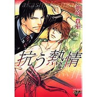 Boys Love (Yaoi) Comics - JUNeT Comics (抗う熱情 / 神崎貴至) / Kanzaki Takashi