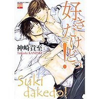 Boys Love (Yaoi) Comics - Sukidakedo! (好きだけどっ! / 神崎貴至) / Kanzaki Takashi