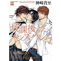 Boys Love (Yaoi) Comics - Houkago Mens Harem (放課後メンズハレム / 神崎貴至) / Kanzaki Takashi
