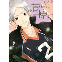 Doujinshi - Anthology - Haikyuu!! / Sugawara Koushi (<<ハイキュー!!>> ○)菅原くん。)