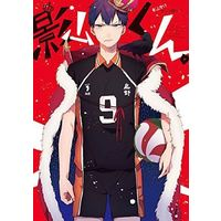 Doujinshi - Anthology - Haikyuu!! / Kageyama Tobio (<<ハイキュー!!>> ○)影山くん。)