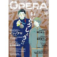 Boys Love (Yaoi) Comics - OPERA (○)OPERA(35) 金) / Ishino Aya & Aniya Yuiji & Arai Niboshiko & Yukimichi Ouji & Shinomiya Shino