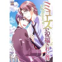Boys Love (Yaoi) Comics - Muse ni Shukufuku Sareshi Mono (ミューズに祝福されし者 ~Liebeslieder~ II) / Himawari Souya