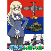 Doujinshi - Strike Witches / Trude & Perrine & Amelie Planchard (ガリア兵器大全) / Key Gift