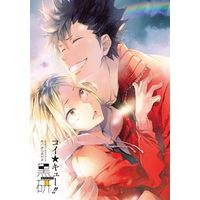 Doujinshi - Anthology - Haikyuu!! / Kenma & Kuroo (<<ハイキュー!!>> ○)コイ・キュー!! MATCH UP 黒研)