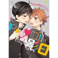 Doujinshi - Anthology - Haikyuu!! / Kageyama x Hinata (<<ハイキュー!!>> ○)Pin・Q!!MATCH UP 影日)